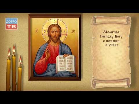 Молитвы об исцелении от бесов