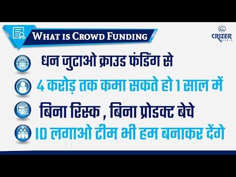 , title : 'Crowd Funding से धन जुटाओ 😱 Crizer World Plan | What is Crowd Funding | Best Crowd Funding Platform