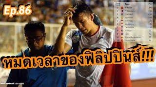 EP 86: ความคิดเห็นแฟนบอลอาเซี่ยน หลังอันดับโลกล่าสุด เวียดนามขึ้นเป็นเบอร์ 1 ASEAN แทนฟิลิปปินส์แล้ว
