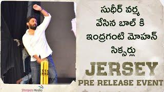 సుధీర్ వర్మ వేసిన బాల్ కి ఇంద్రగంటి మోహన్ సిక్సర్లు  || #Jersey Pre Release Event