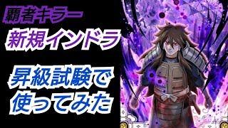 【ナルコレ】#26 闘忍の覇者キラーの新規インドラを昇級試験で使って見た