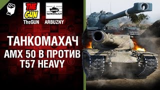 AMX 50 B против T57 Heavy - Танкомахач №66 - от ARBUZNY и TheGUN [World of Tanks]