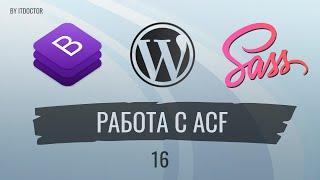 #16 Динамическая шапка сайта на CMS Wordpress, Cайт с нуля на BS4+SCSS