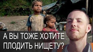 А вы тоже хотите плодить нищету?