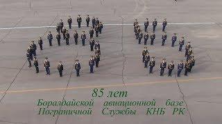 85 лет Боралдайской авиационой базе  ПС КНБ РК