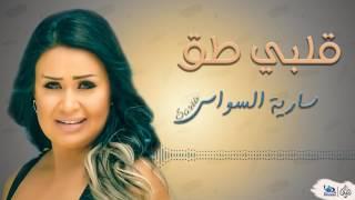 سارية السواس - قلبي طق || Saria Al Sawas || اجمل الاغاني العراقية طرب 2017
