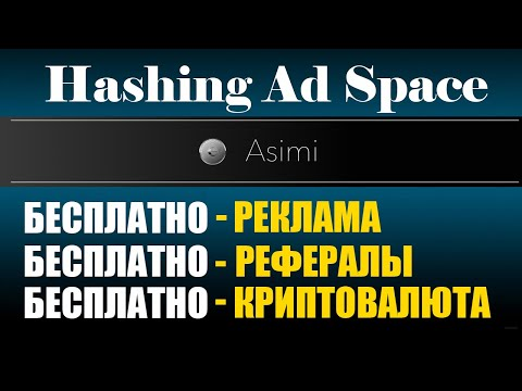 Hashing Ad Space обзор - ТОП сайт для бесплатного продвижения и привлечения бесплатных рефералов !