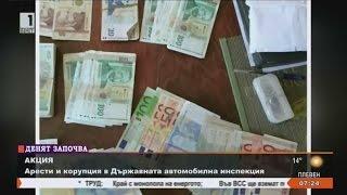 Работата в ДАИ - Корупция и Подкупи за милиони
