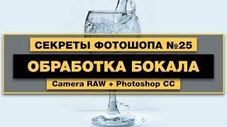 Обработка Бокала   Секреты и Уроки Фотошопа №25   Фото Лифт