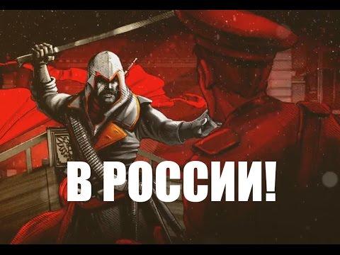 Trailer de Assassin's Creed Chronicles: Russia
