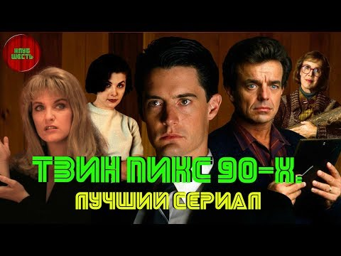 """ТВИН ПИКС: """"КРАТКИЙ ОБЗОР СЕРИАЛА 90-Х"""". (Кино-мысли) видео"""