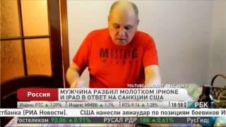Россия, 8 августа Россиянин записал видеообращение к Бараку Обаме
