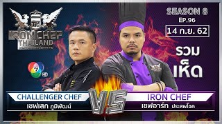 Iron Chef Thailand | 14 ก.ย. 62 SS8 EP.96 | เชฟอาร์ท Vs เชฟเสก