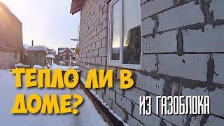 Промерзают ли стены?/Тепло ли в доме из блоков? Дом из блоков 120 кв.м. своими руками.