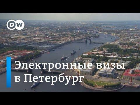 Быстро и бесплатно, или Электронная виза в Петербург с 1 октября – как это работает? (01.10.2019)