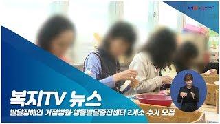 발달장애인 거점병원 행동발달증진센터 2개소 추가 모집(복지TV 뉴스)내용