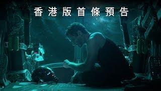 [電影預告] Marvel Studios《復仇者聯盟4》香港版首條預告(中文字幕)