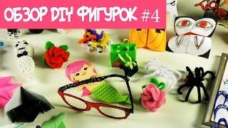 Коллекция фигурок, оригами, DIY за октябрь| Видео обзор поделок