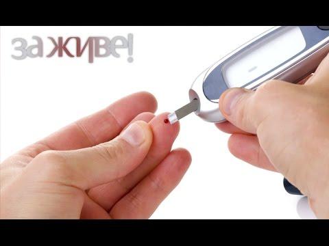 За понижаване на кръвната захар на тип 1