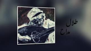 اغاني حصرية يا اعز من عيني - طلال مداح تحميل MP3