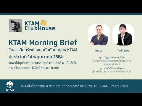, title : 'KTAM Morning Brief 14 พ.ค. 64