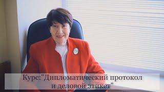"""""""Дипломатический протокол и деловой этикет"""" на ФГП МГУ"""
