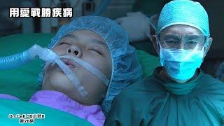 On Call 36小時II|精華|用愛戰勝疾病|醫療|科技