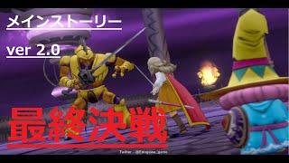 mqdefault - 【ドラゴンクエストX】032:【ネタバレ注意】メインストーリー【ver2.0 最終決戦】