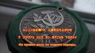和訳付きソビエト連邦国歌ソビエト音楽