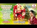 GHATA GAAN RANI Odia Tarini Bhajans Full Audio Songs Juke Box | Namita Agrawal |
