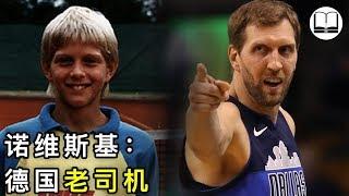 诺维茨基:从网球小将到篮球天王,30000分记录着我的生涯!|球学