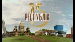 15 республік. Білорусь та Литва