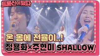 [전율주의] 정용화×주현미, 역대급 감성으로 부르는 'Shallow'ㅣ트롯신이 떴다 (K-Trot In Town)ㅣSBS ENTER.