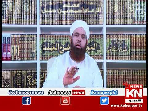 Ahkam ul Quran 02 April 2020 | Kohenoor News Pakistan