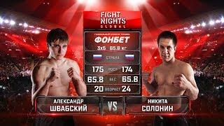 Александр Швабский vs Никита Солонин / Alexander Shvabskiy vs Nikita Solonin