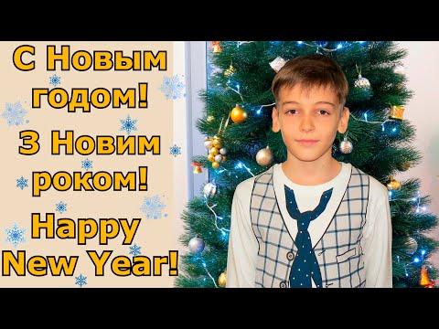 Красивое поздравление с Новым Годом! Новый Год 2021
