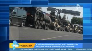 В Венгрии опубликовали доказательства участия НАТО в войне на Украине