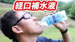 経口補水液アクエリアスを飲む!マック堺のサブチャンネル動画