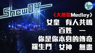 【ShowOff LiveONE】大熱歌Medley - ShowOff