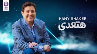 تحميل أغنية Hany Shaker Hatady Official Lyrics Video EXCLUSIVE 2020 هاني شاكر هتعدى كلمات mp3