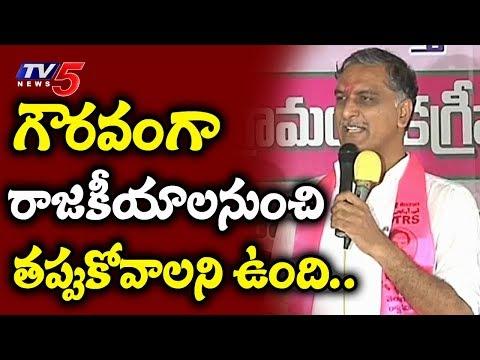 Minister Harish Rao Sensational Comments At Public Meeting | Ibrahimpur