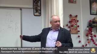 К. Шарапов - Причины грыжи в поясничном отделе в блокировке грудных позвонков