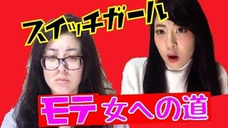 アニメオタクからモテる女に変身 - YouTube