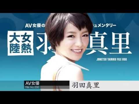 羽田真里 無修正動画 出演作品