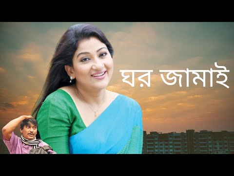 Ghor Jamai - ঘর জামাই l Bangla Natok l Azizul Hakim l Dipa Khandakar l Mishty   Moubd