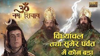 Episode 19 || Om Namah Shivay