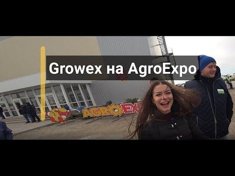 Growex нa AgroExpo