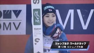 高梨、通算50勝目ジャンプ女子Wカップ第12戦