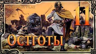 Total War Attila Остготы - Ресурсы Наше Все #11
