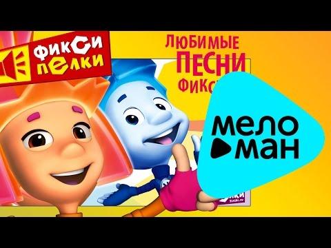 ФИКСИКИ - Любимые песни Фиксиков - ФИКСИПЕЛКИ